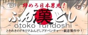 fundoshi_4_1.jpg